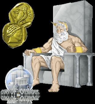 ライバルがあなたに持ってきたオリンパスのコイン